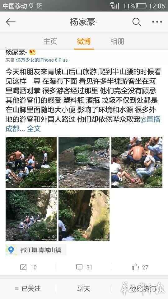 网曝游客在成都青城山景区喝酒猜拳随地小便