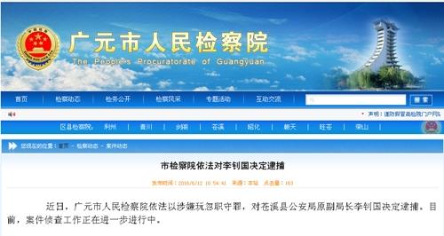 广元两干部因玩忽职守、涉嫌受贿罪被逮捕。