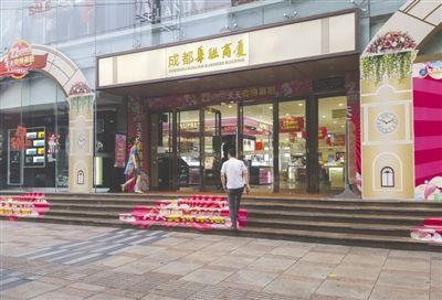 成都华联商厦促销清场 摄影记者 张直