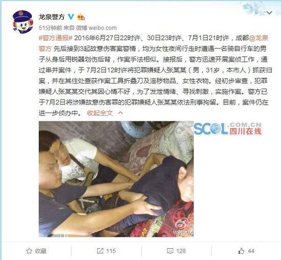 """成都龙泉警方公布""""刀划女子背部""""案侦破情况"""