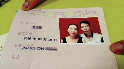 林海和游丽的结婚证