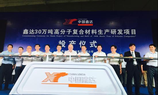 鑫达30万吨高分子复合材料生产研发项目正式投产