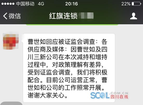 红旗连锁股份有限公司相关人员通过短信转述曹世如对此事的回应