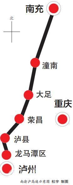 南渝泸高速