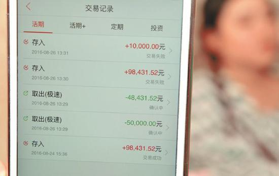8月27日,小王出示的交易记录。