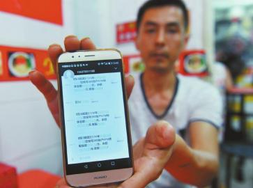 兰先生被诈骗了66000余元,图为他手机存下的转款记录
