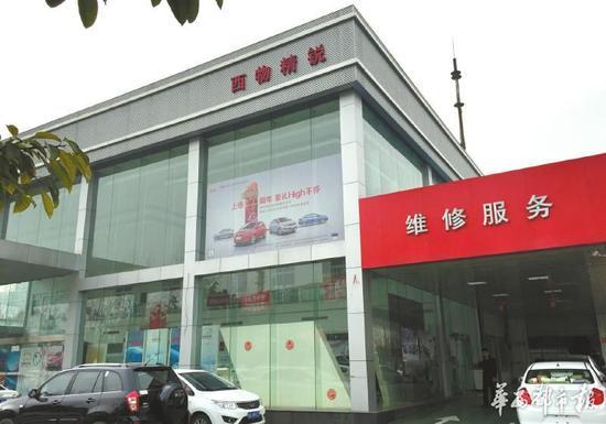 刘先生购买奇瑞汽车的4S店