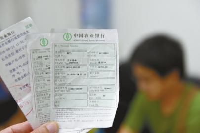 市民肖先生网上购车被骗20万零8千元,图为肖先生的汇款凭证。