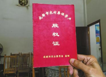 """东岳村村民从村委会""""抢""""回的股权证。"""