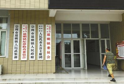 9月1日,华西都市报记者来到道明镇政府了解情况。