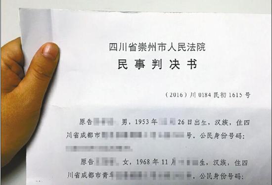 崇州法院驳回公婆要回房子的诉求。