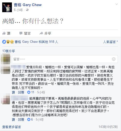 曹格14日凌晨突然在脸书上提问