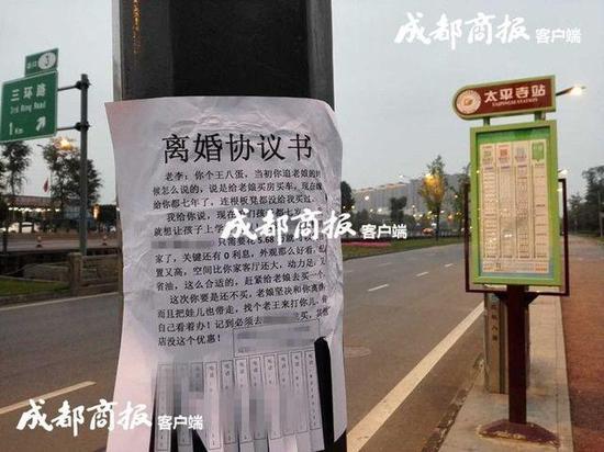 """太平寺站站台旁路灯杆上张贴的""""离婚协议书""""。"""
