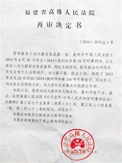 刘大蔚父母收到福建高院的再审决定书