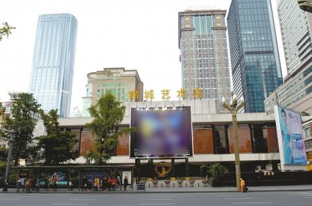 锦城艺术宫短时间内不会拆除。