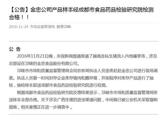 """邛崃市委宣传部官方微信号""""醉美邛崃""""11月24日公告截图"""