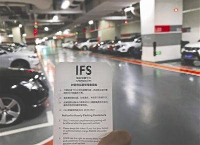 IFS停车票背面:请妥善保管此票,如有遗失,将收取行政费50元