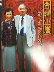 赵尔宓与妻子涂茂浰。