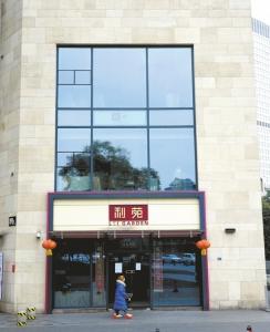 近日,成都水津街1号19栋附一号的利苑餐厅关门。