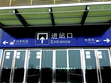 成都西站站房主体候车厅基装已完成
