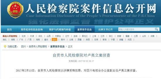 人民检察院案件信息公开网截图