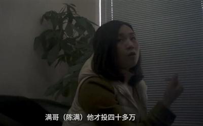 介绍维卡币的女子称陈满投了40多万 视频截图
