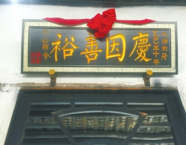 彭山县令给刘氏宗祖颁发的匾额。