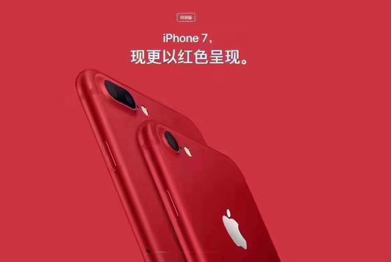 iPhone出红色版 朋友圈汽车广告一片红