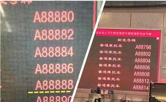 京A88888摩托车牌值300万 有钱人的车牌