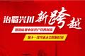 5月24日,中国共产党四川省第十一次代表大会在成都开幕