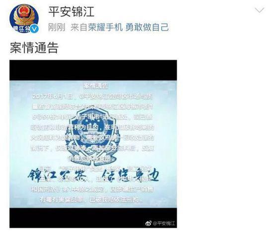 錦江警方發布的通報 微博截圖