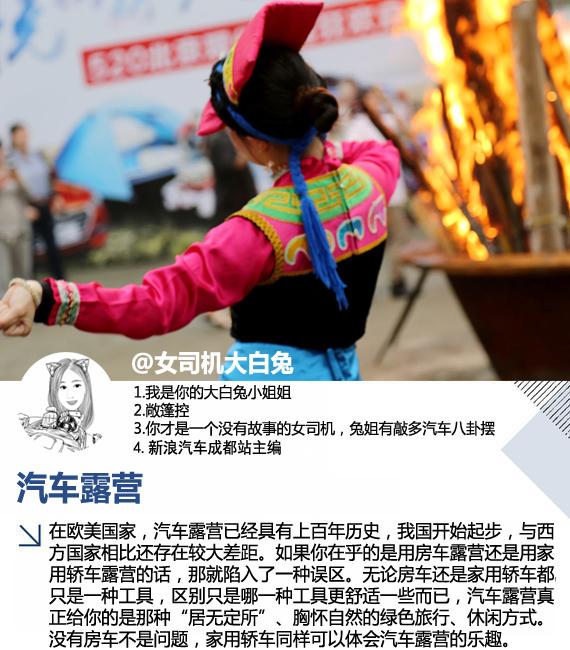 520甜蜜之旅 北京现代自驾车露营记