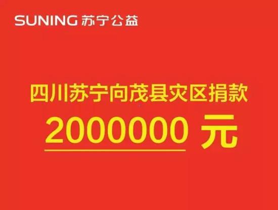 (四川苏宁宣布捐款200万元)
