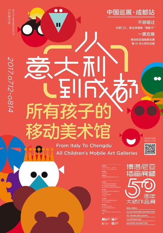 2017年博洛尼亚插画展暨50周年大师作品展成都站海报