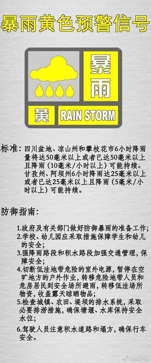 成都发布暴雨黄色预警 大部地区有雷阵雨天气
