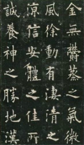 《九成宫醴泉铭并序》宋拓本(局部)