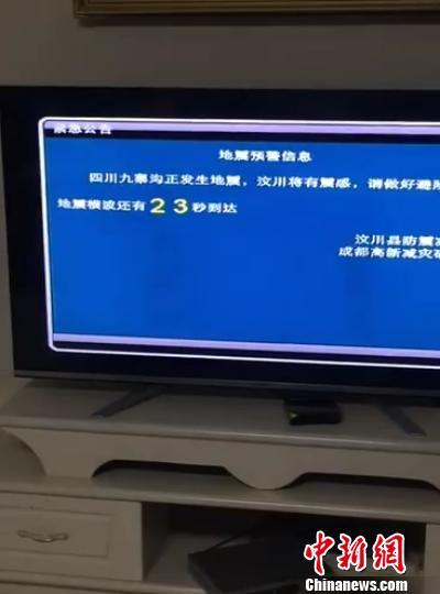 图为:汶川电视用户收到的电视地震预警截图。成都高新减灾所供图