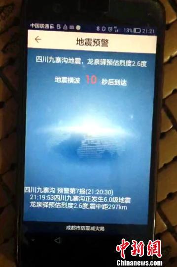 图为:成都安卓手机用户收到的地震预警第七报。成都高新减灾所供图