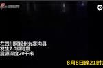 视频闪回!九寨沟地震14小时内发生了什么?