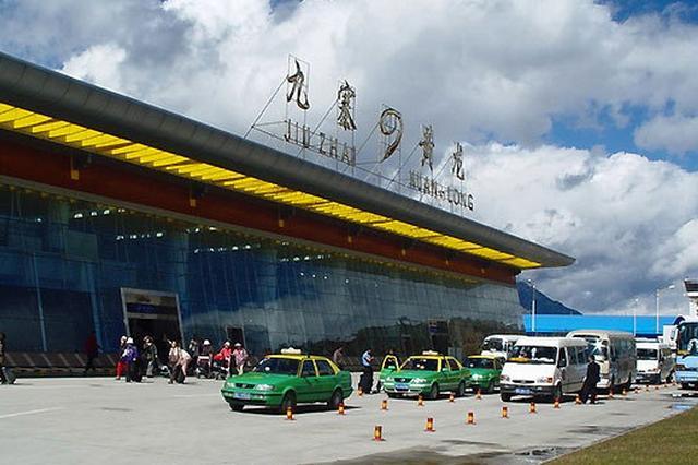 九寨黄龙机场旅客转运疏散任务已基本完成