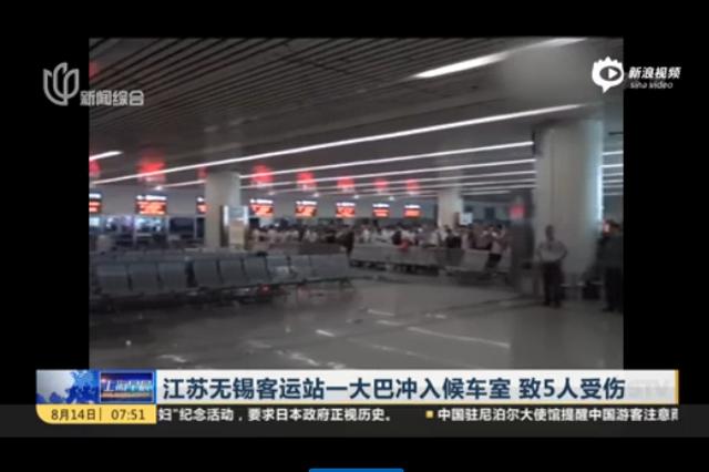 客运站一辆大巴冲入候车室 致5人受伤