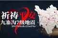 四川九寨沟7.0级地震,多地有震感。