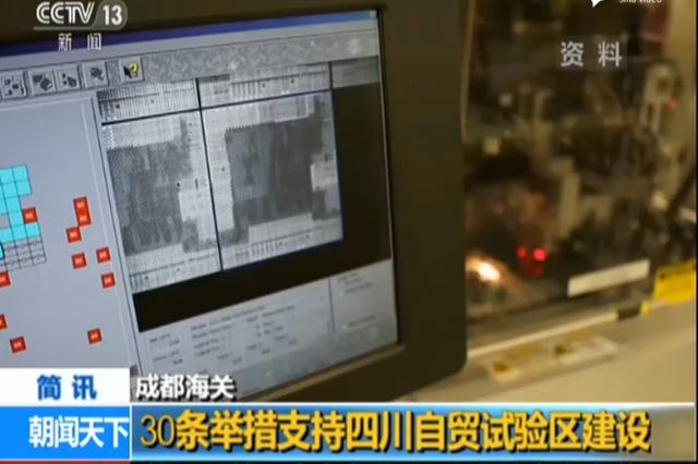 成都海关:30条举措支持四川自贸试验区建设