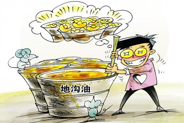 四川省将开展为期1年的地沟油专项整治