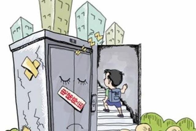 小区电梯隐患 四川省信访督查组责令市领导包案处理