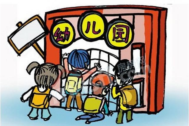 攀枝花1.5亿建11所公办幼儿园 相关奖补办法出台