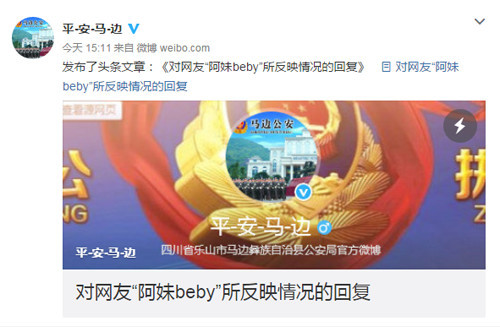 马边彝族自治县公安局官方微博回应此事