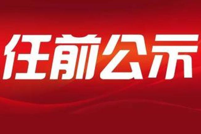 四川发布干部任前公示 罗治平拟提名为省政府办公厅主任