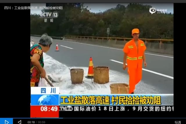 四川:工业盐散落高速 村民拾捡被劝阻