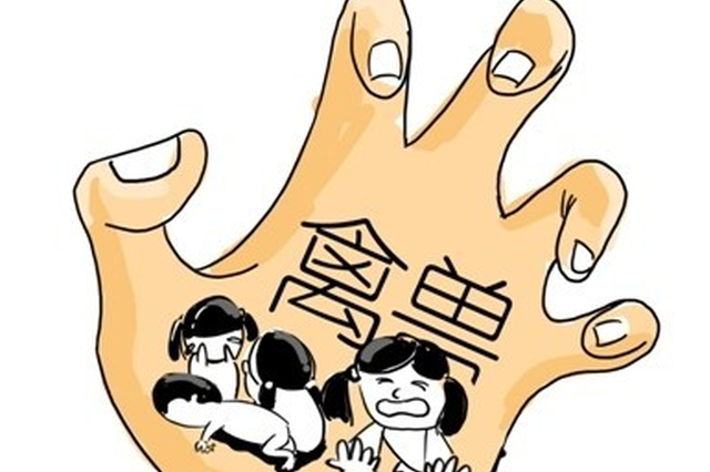 男子利用社交网络连续猥亵女童 已被批捕